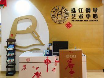 珠江钢琴艺术中心(广州花地直营店)