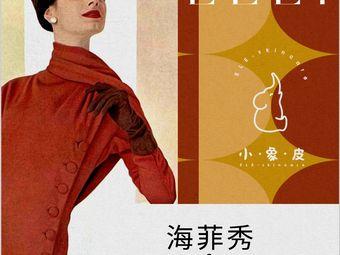 小象皮肤科技 ELE skin care(茂业店)