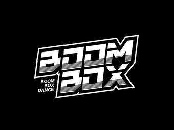 BOOM BOX 街舞