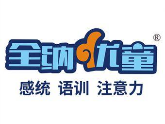 全纳优童儿童能力发展中心(锦绣泉城校区)