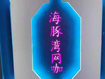 海豚湾网咖(腾信连锁店)