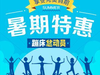 Bounce Factory 反弹工厂蹦床公园(垡头潮玩店)