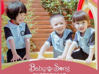 贝比颂国际婴幼儿公学