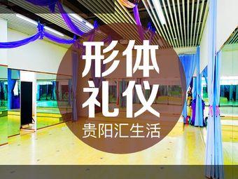 贵阳汇生活形体礼仪(大唐果校区)