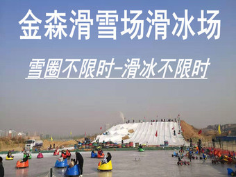 金森滑雪滑冰场(金凌大桥店)