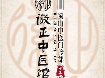 徽正中医馆(蜀山门诊部)