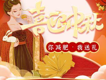 西米优·瘦身减肥连锁(西港锦天城店)