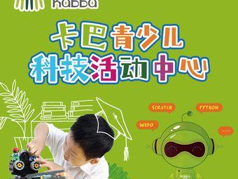 卡巴青少儿科技活动中心(长虹路校区)