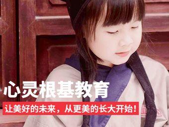 童学馆·童蒙养正少儿国学(西平店)