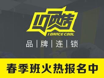 ID酷街舞培训(东阳黉门商厦店)