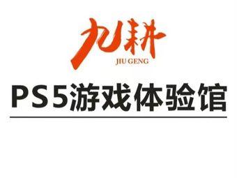 九耕PS5游戏体验馆