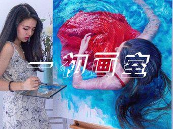 一初画室·专业美术教学