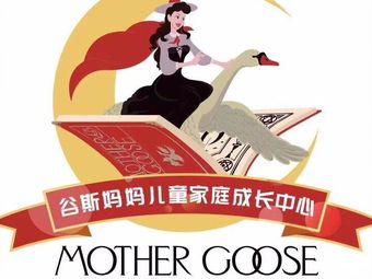 Mother Goose谷斯妈妈儿童家庭成长中心(宝龙店)