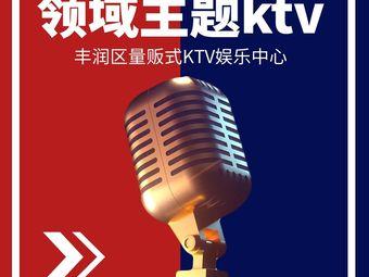 领域主题量贩式KTV