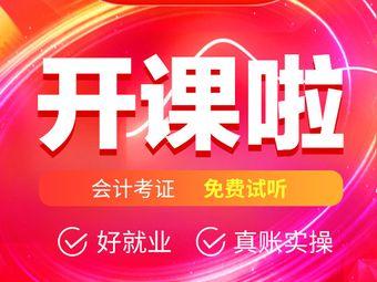 和润会计教育培训学校(汇金广场校区)