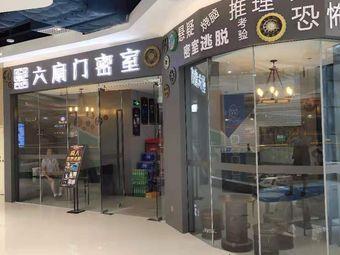 六扇门密室(涵江水韵城店)