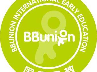 BBunion国际早教(帝景店)