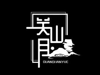 关山月剧本推理社