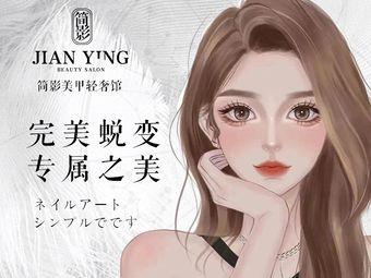 JY简影美甲·水瓶座轻奢馆(含浦店)