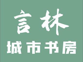 言林城市书房 · 自习室(白马路店)