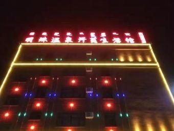 明珠温泉汗蒸生活馆