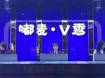 嘟麦V秀KTV
