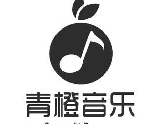 青橙音樂(石老人店)
