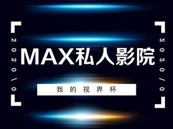 MAX私人影院(南海万达店)