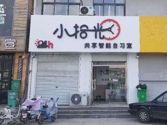 小拾光考研考公高考学习自习室·24h(聊城大学店)