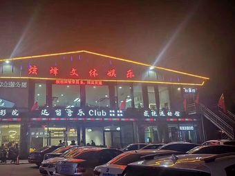 炫烽台球俱乐部