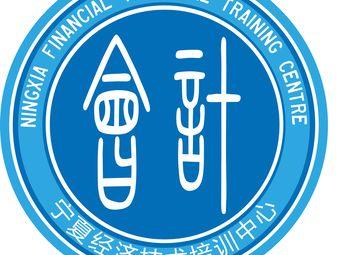 宁夏经济技术培训中心
