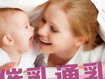 子馨催乳产护连锁中心