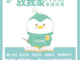 FAMIC国际双语托育园(书香园)