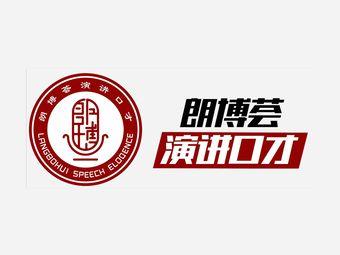 朗博荟演讲口才(新北校区总店)