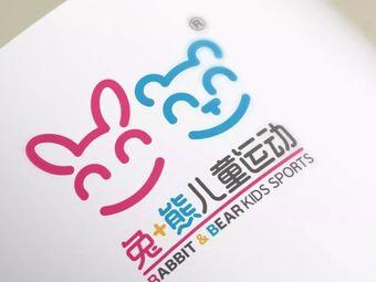 兔+熊儿童运动馆(上阳路旗舰店)