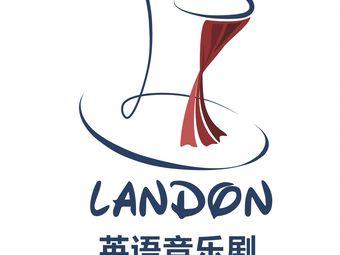 LANDON英语音乐剧教育