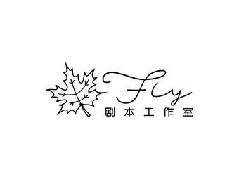 Fly剧本杀工作室