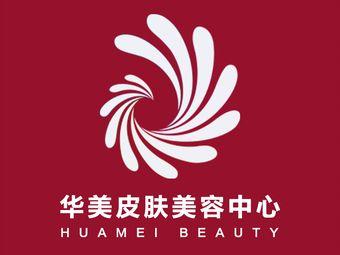 HUAMEI華美皮膚美容中心