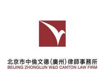 北京市中伦文德广州律师事务所·法律咨询