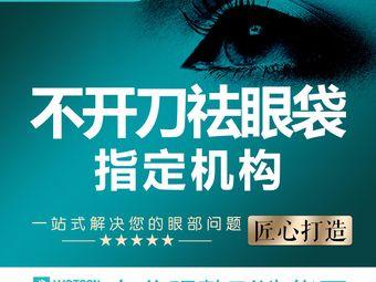 华臣医疗美容•眼部抗衰中心