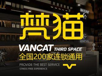 VanCat梵猫(海口中海锦城店)