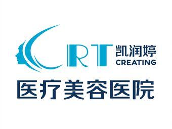 CRT凱潤婷醫療美容醫院