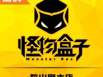 怪物盒子·实景搜证剧本游戏剧本杀(鞍山品牌店)