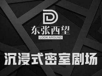 东张西望沉浸式密室剧场(勒泰四店)