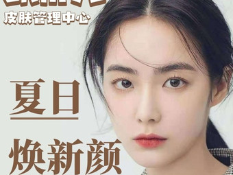 SKIN79皮肤管理中心(新郑万豪店)