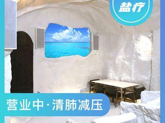 洞穴盐疗·深滤空间SaltSpace(银河SOHO店)