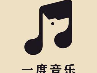 一度音乐培训(水果湖店)