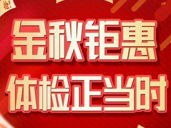 美年大健康体检(华强广场分院)