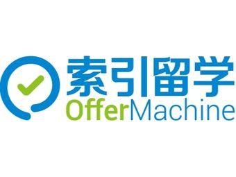 索引留学 OfferMachine