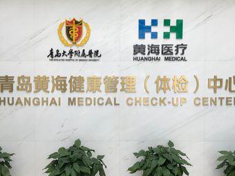 青岛黄海健康管理有限公司崂山门诊部